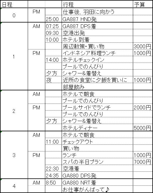 プラン1.png